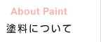 塗料について
