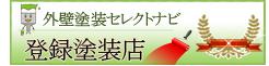 愛知県の外壁塗装工事の比較なら外壁塗装セレクトナビへ