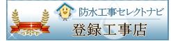 愛知県の防水工事の比較なら防水工事セレクトナビへ